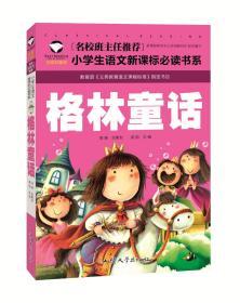 名校班主任推荐·小学生语文新课标阅读书系:格林童话(彩图注音版)