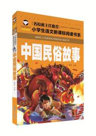 名校班主任推荐·小学生语文新课标阅读书系:中国民俗故事(彩图注音版)