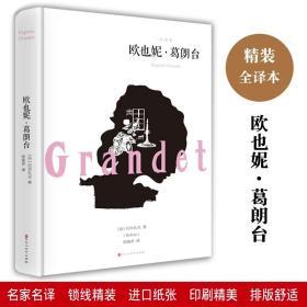 畅销·文学名著:欧也妮 葛朗台(精装全译本)