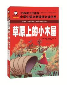 名校班主任推荐·小学生语文新课标阅读书系:草原上的小木屋(彩图注音版)