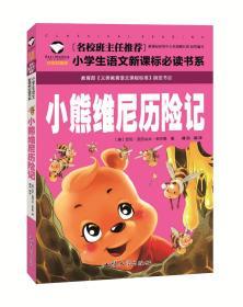 名校班主任推荐·小学生语文新课标阅读书系:小熊维尼历险记(彩图注音版)