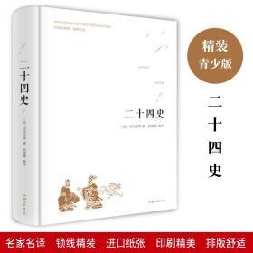 畅销·文学名著:二十四史(精装)