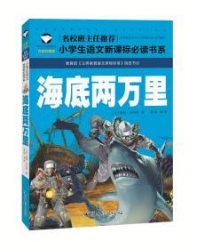 名校班主任推荐·小学生语文新课标阅读书系:海底两万里(彩图注音版)