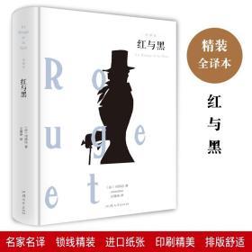 畅销·文学名著:红与黑(精装全译本)