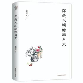 畅销·经典文学:你是人间的四月天(精装)