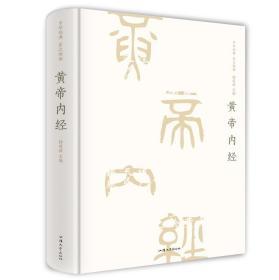 畅销·古典名著:黄帝内经(精装)