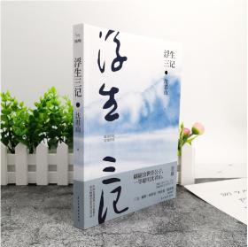 (中国当代散文集)致敬《浮生六记》之作:浮生三记