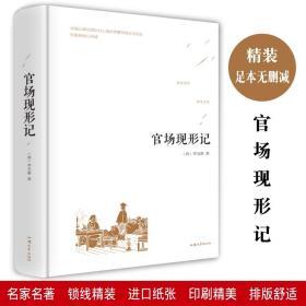 畅销·文学名著:官场现形记(精装)