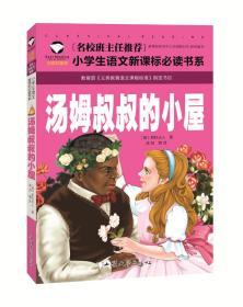 名校班主任推荐·小学生语文新课标阅读书系:汤姆叔叔的小屋(彩图注音版)