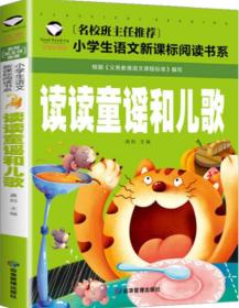 名校班主任推荐·小学生语文新课标阅读书系:读读童谣和儿歌(彩图注音版)