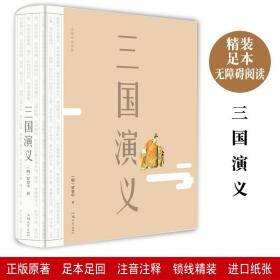 畅销·文学名著:无障碍阅读版-三国演义(精装)