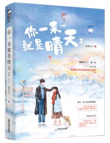 (中国当代长篇小说)青梅竹马到一爱一生:你一来就是晴天