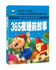 名校班主任推荐·小学生语文新课标阅读书系:365夜睡前故事(彩图注音版)