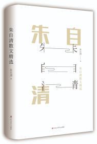 畅销·文学名著:朱自清散文精选(精装)