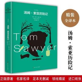 畅销·文学名著:汤姆·索亚历险记(精装全译本)