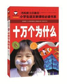 名校班主任推荐·小学生语文新课标阅读书系:十万个为什么(彩图注音版)