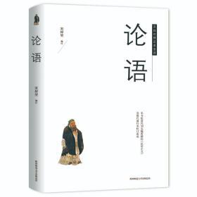 传统文化·国学经典:论语(精装文白对照足本全译)