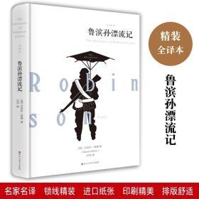 畅销·文学名著:鲁滨孙漂流记(精装全译本)