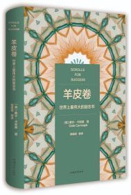羊皮卷:世界上最伟大的励志书(精装)