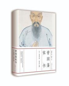 畅销·古典名著:曾国藩家书(精装)道德文章  冠冕一代