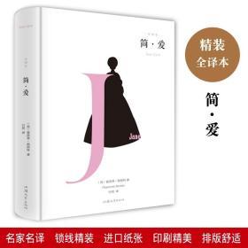 畅销·文学名著:简·爱(精装全译本)