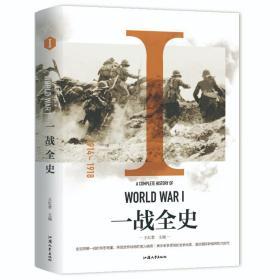 畅销·历史:一战全史(精装)