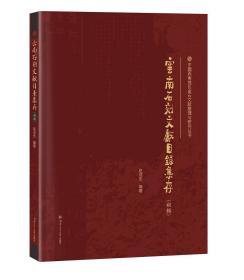 云南石刻文献目录集存(初辑)