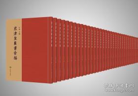 京津冀丛书汇编(全646册)