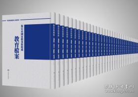 教育档案(保定市档案馆藏)(全42册)