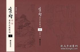 方以智历史文献辑刊(全80册)