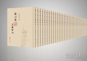 陆心源文献辑刊(全122册)