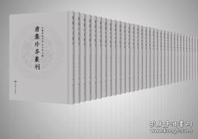 唐集珍本丛刊(全78册)
