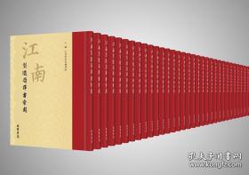 江南制造局译书汇刻(全160册)