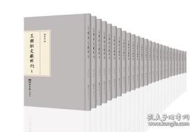王树枏文献辑刊(全117册)
