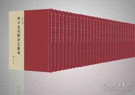西口文化区方志集成(全202册)