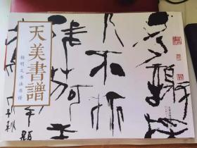 天美书谱-杨明义书法书谱