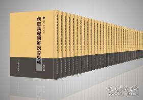 新罗高丽朝鲜汉诗集成(第三辑)(全53册)