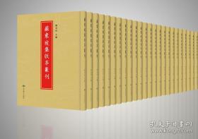苏东坡集版本丛刊(全145册)