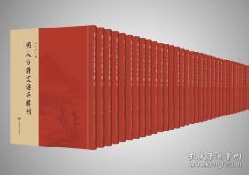 明人古诗文选本辑刊(全633册)