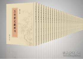 王肯堂文献辑刊(全108册)