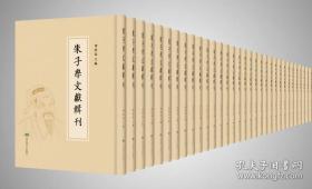 朱子学文献辑刊(全203册)