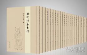 苏轼诗集丛刊(全142册)