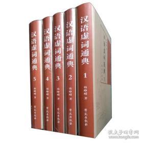 汉语虚词通典(全5册)