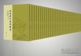 山西历代著作集成(全507册)