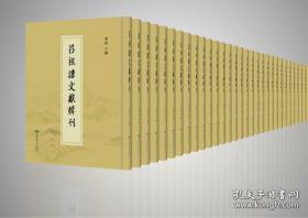 吕祖谦文献辑刊(全120册)