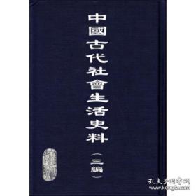 《中国古代社会生活史料》(三编) 全50册