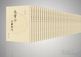 毛晋文献辑刊(全322册)