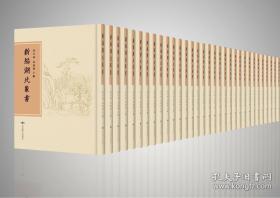 新编湖北丛书(全372册)