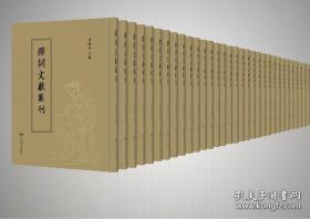 弹词文献丛刊(全170册)