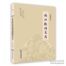 欧阳鹤诗文选(全1册)